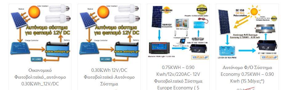 Αυτόνομο 24V Φ/Β Σύστημα-Standard των 1.55KWH – 1.75 kwh-220AC