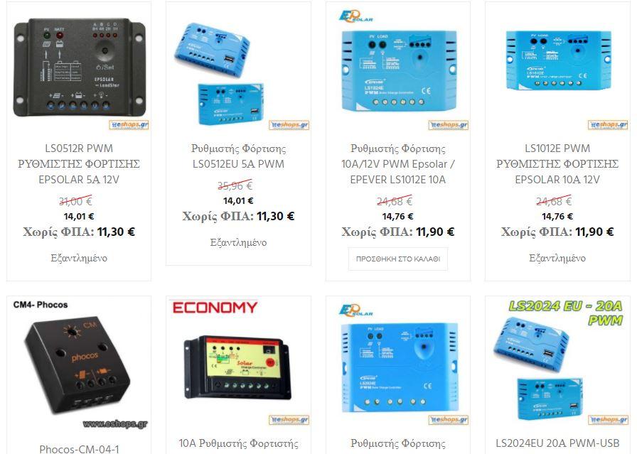 12V Φ/Β Σύστημα-Α Economy 0.75KWH – 0.90 KWH/220AC